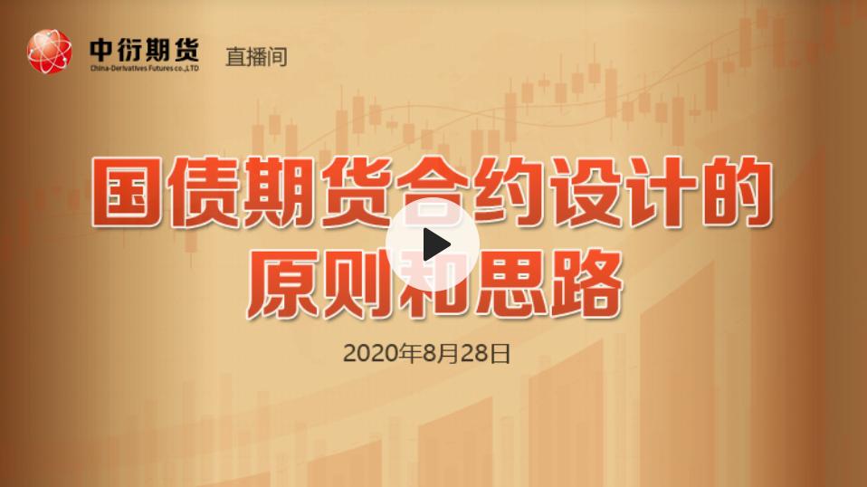国债期货合约设计的原则和思路